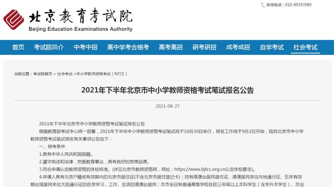 2021年下半年北京市中小学教师资格考试笔试将于9月2日起网上报名